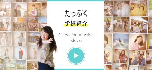 「たっぷく」学校紹介