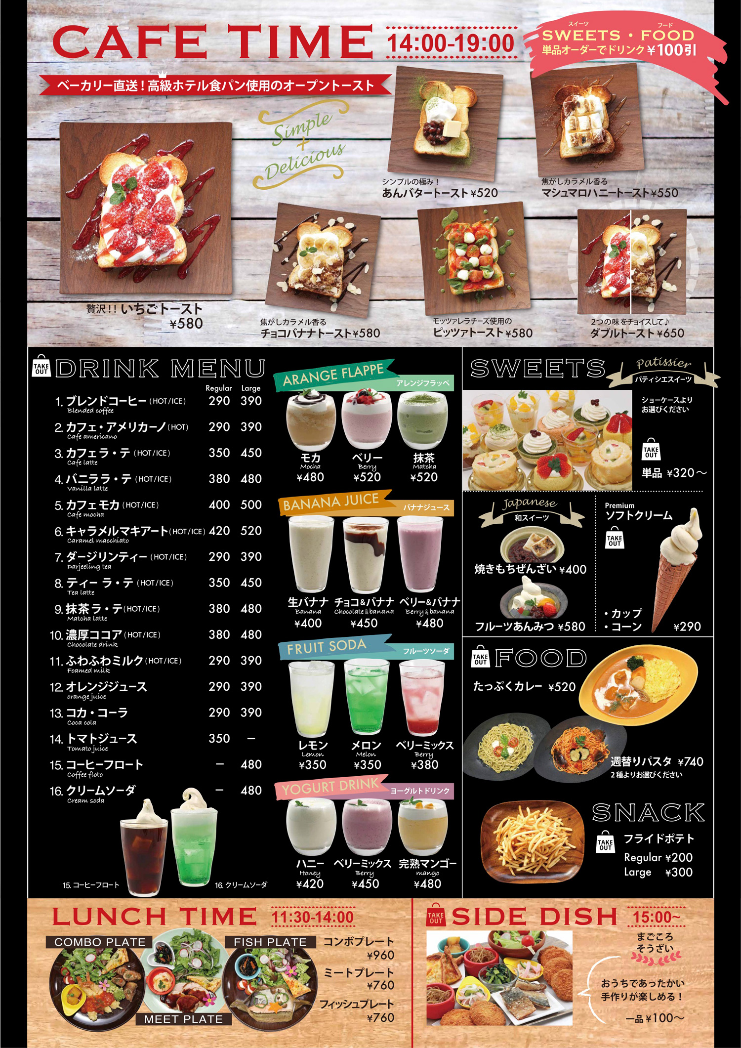 Cafe2910メニュー表